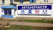 Купить запчасти Хендай в Омске
